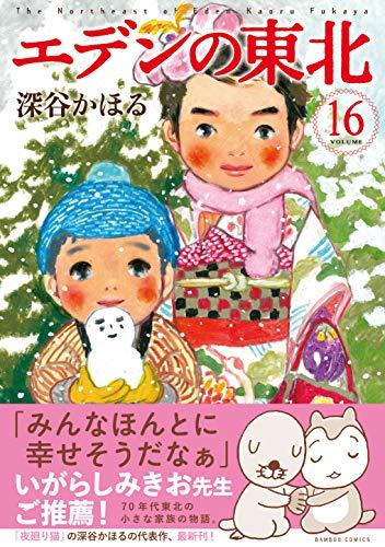 エデンの東北 16 (バンブーコミックス)