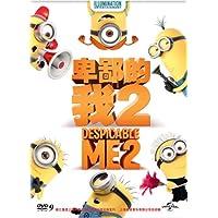 卑鄙的我2(DVD9)