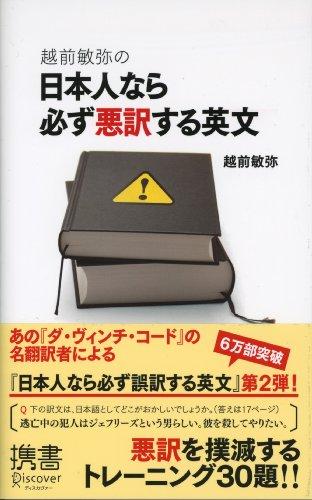 越前敏弥の日本人なら必ず悪訳する英文 越前敏弥の日本人なら必ず誤訳する英文 (ディスカヴァー携書)
