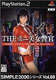 SIMPLE2000シリーズ Vol.88 THE ミニ美女警官
