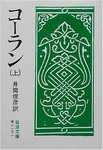 『コーラン 上 (岩波文庫 青 813-1)』