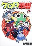 Keroro (20) (Kadokawa Comics Ace 21-33) (2010) ISBN: 4047153869 [Japanese Import]