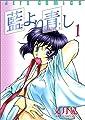 藍より青し (1) (Jets comics (735))