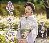 Ajisai No Yado/Onna Hanazakari