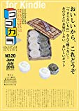 img - for cocokala 20 (Japanese Edition) book / textbook / text book
