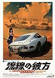 流線の彼方 THE TOYOTA2000GT ドキュメンタリー1965-1970 [DVD]