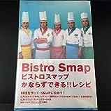 ビストロスマップかならずできる!!レシピ