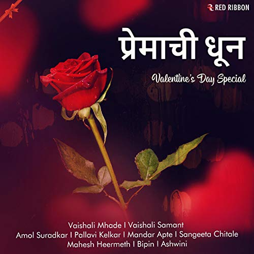 Premachi Dhun- Valentine's Day -