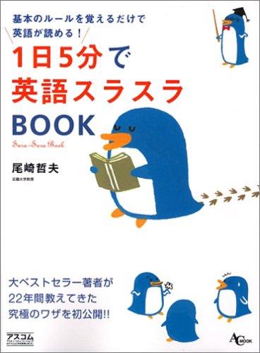 1日5分で英語スラスラBOOK―基本のルールを覚えるだけで英語が読める! (AC mook)