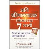 7 HABITS OF HIGHLY EFFECTIVE PEOPLE, THE (Marathi)