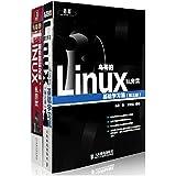 鸟哥的Linux私房菜:服务器架设篇(第3版鸟哥的Linux私房菜(基础
