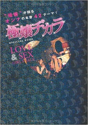 極嬢ヂカラ LOVE&SEX GIRL'S TA...