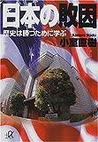 日本の敗因―歴史は勝つために学ぶ (講談社プラスアルファ文庫)