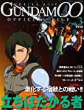 Mobile Suit Gundam 00 official files vol. 3 (Official file magazine) (2008) ISBN: 4063700534 [Japanese Import]