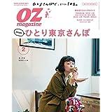OZ magazine 2018年2月号 小さい表紙画像