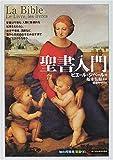 聖書入門 (「知の再発見」双書)