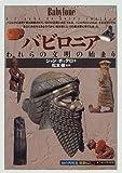 バビロニア:われらの文明の始まり (「知の再発見」双書)