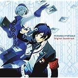 ペルソナ3ポータブル オリジナル・サウンドトラック