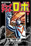 Giant Robo (top) (KC Peace) (2005) ISBN: 4063646181 [Japanese Import]