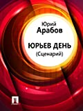 Юрьев день (�ценарий) (Russian Edition)