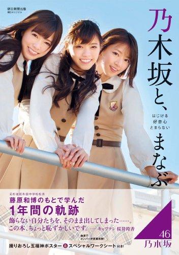 乃木坂と、まなぶ (朝日オリジナル)
