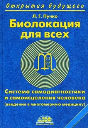 Download Biolokatsiya dlya vseh. Sistema samodiagnostiki i samoistseleniya cheloveka. Vvedenie v mnogomernuyu meditsinu ebook