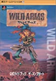 Wild Arms Official Guide Book The Complete-PlayStation (Overlord game Special 77)