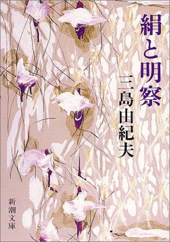 絹と明察 (新潮文庫)