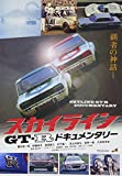 Japanese Movie (Documentary) - Skyline Gt-R Documentary [Japan DVD] KIBF-1191