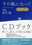 千の風になって CDブック (CD BOOK)