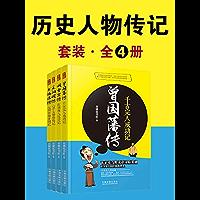 历史人物传记(全4册:曾国藩+胡雪岩+王阳明+刘伯温)