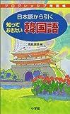 プログレッシブ単語帳 日本語から引く知っておきたい韓国語