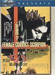 Female Convict Scorpion - Jailhouse 4...