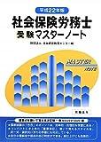 社会保険労務士受験マスターノート〈平成22年版〉