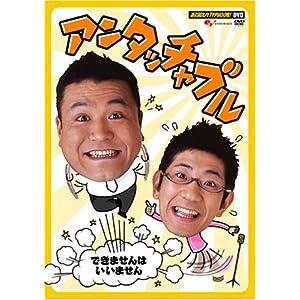 『お笑いTYPHOON ! DVD アンタッチャブル ~できませんはいいません~』