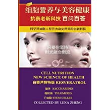 Cell Nutrition - New science of Health 100 FAQs Chinese Version: Promoting cell nutrition as Resveratrol and Monosaccharide for wellness & wealth in the world. What did Scientists&Doctors discover? In the food supplements arena, they studied cell nutrition in relation to human cell health&Immune System.