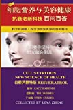 Cell Nutrition - New science of Health 100 FAQs Chinese Version: Promoting cell nutrition as Resveratrol and Monosaccharide for wellness & wealth in ... cell health&Immune System. (Chinese Edition)