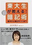 「東大生が教える!超暗記術」徳田 和嘉子