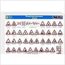 Dorozhnye znaki i dorozhnaya razmetka (komplekt iz 10 plakatov