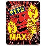ペヤング もっともっと激辛MAXやきそば 118g×6個