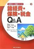 諸経費・保険・税金Q&A (住宅ローン相談シリーズ)