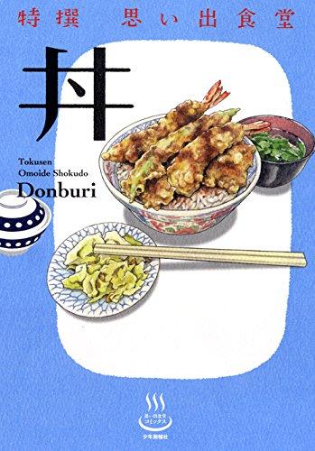 特撰思い出食堂丼 (思い出食堂コミックス)