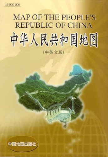 Map of The People's Republic of China-Bilingual Edition (Chinese Edition) ()