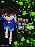 Detective Conan - 1Jikan Sp Collection Meikyuu He No Iriguchi Kyodai Shinzou No Ikari / Kaitou Kid No (2DVDS) [Japan LTD DVD] ONBW-1003