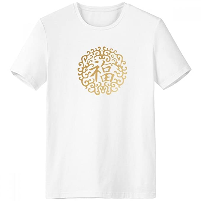 Amazon Gold Chinese Fook Rich Symbol Crew Neck White T Shirt