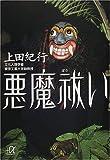 悪魔祓い (講談社プラスアルファ文庫)