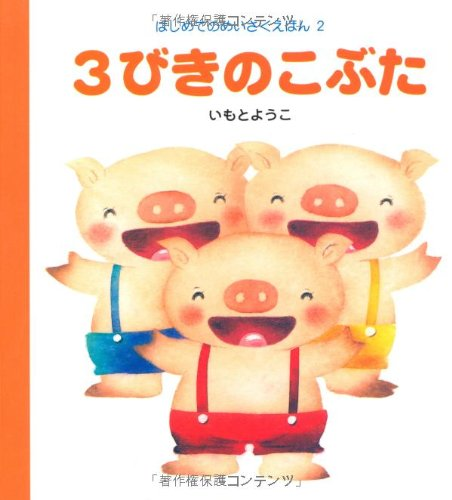 (Classic picture book for the first time) Piglet 3 Goldilocks (2000) ISBN: 4265030726 [Japanese Import] PDF
