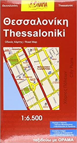 Thessaloniki Orama 3 C237 Collective 9789608385382 Amazon Com