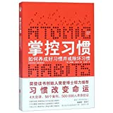 Books : Atomic Habits: An Easy & Proven Way to Build Good Habits & Break Bad Ones (Chinese Edition)