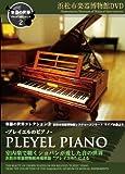 """楽器の世界コレクション2 PLEYEL PIANO_プレイエルのピアノ_室内楽で聴くショパンが愛した音の世界 浜松市楽器博物館所蔵楽器""""プレイエル""""による[DVD]"""